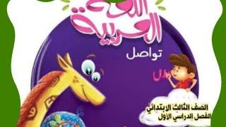 منهج الصف الثالث الابتدائي لغه عربيه الجديده ٢٠٢١/المنهج الجديد لغه عربيه سنه تالته /هنذاكر عربي