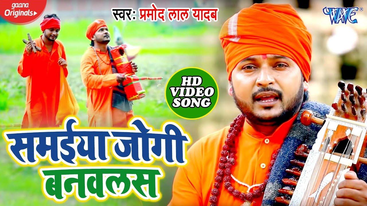 #Video - समईया जोगी बनवलस - यह जोगी गीत सुनकर आप रो पडेगें - #Pramod Lal Yadav - Jogi Geet 2020