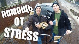 Спасибо STRESS BMX за помощь!