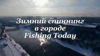 Зимний спиннинг в городе - Fishing Today