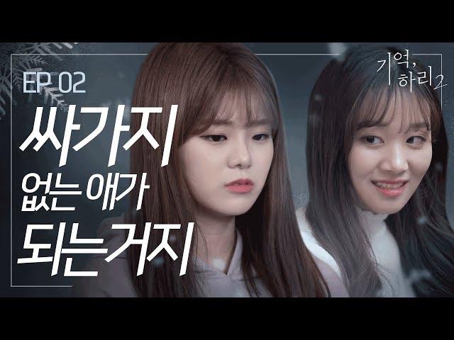 [기억, 하리2] 본편 #02 싸가지 없는 애가 되는거지 (☆이벤트 중☆)|신비아파트 외전 웹드라마