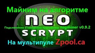 Neoscrypt(алгоритм) - инструкция по настройке  добычи криптовалюты на мультипуле Zpool ca