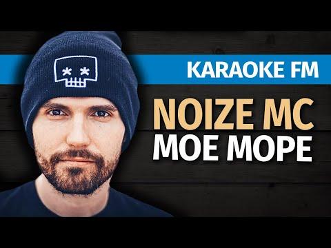 NOIZE MC — МОЕ МОРЕ | Акустическая караоке версия от Karaoke FM