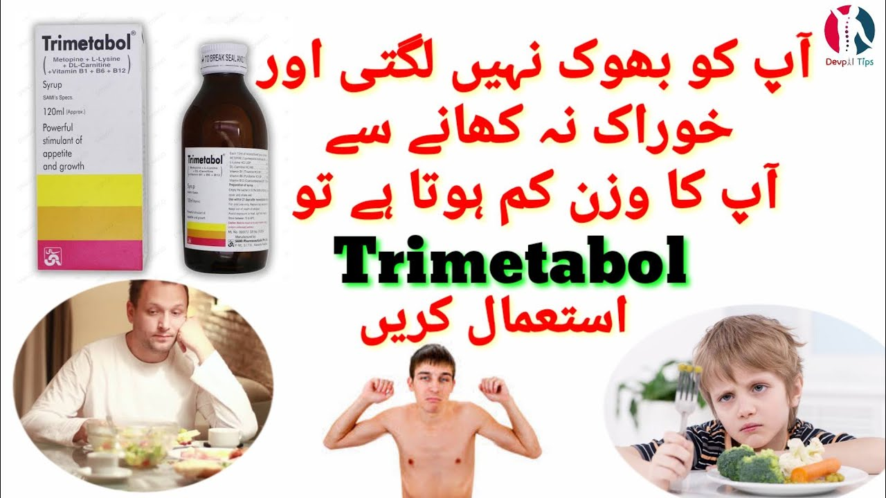 Trimetabol Syrup ( Appetite Stimulant ) uses benefits side ...