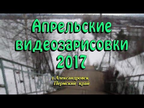 александровск пермский край знакомство