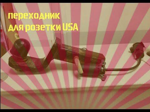 Переходник под американскую розетку фаркопа или выручаем Ивана из группы Truckslife_ua