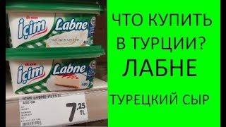 Турецкий сыр Лабне. Почти греческий йогурт.