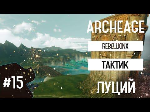 Archeage 7.0 - Луций #15 - Запад VS Восток + Пираты