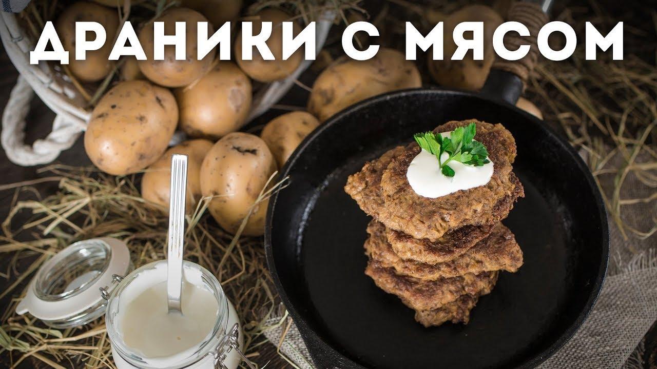Картофельные драники с мясом [Мужская Кулинария]