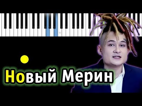 MORGENSHTERN - Новый Мерин | Piano_Tutorial | Разбор | КАРАОКЕ | НОТЫ + MIDI