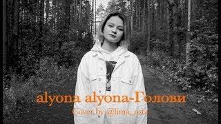 ALYONA ALYONA – ГОЛОВИ (беларускамоўны кавер by Lima Osta)