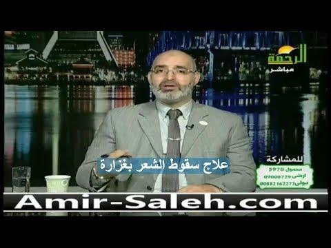 علاج سقوط الشعر بغزارة وخاصة سقوط الشعر عند النساء | الدكتور أمير صالح