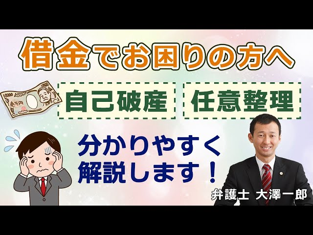 弁護士による債務整理の方法 (解説 大澤一郎)