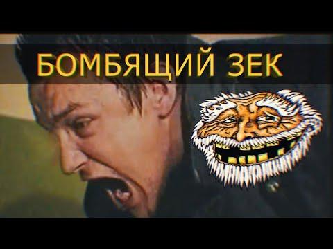 Супер бомбящий зек / Евпата Кнур пранк