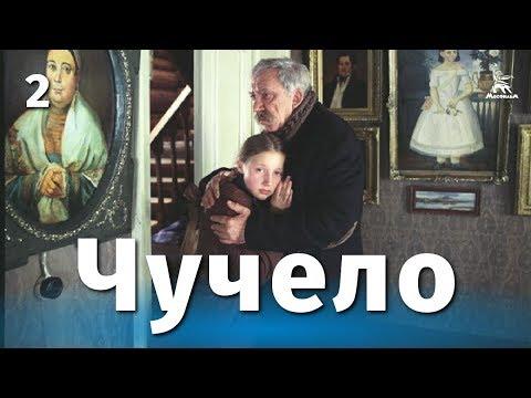 Чучело 2 серия (драма, реж. Ролан Быков, 1983 г.)