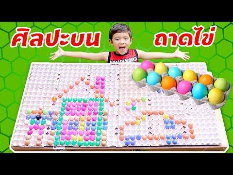 สกายเลอร์   DIY จินตนาการแสนสนุกบนถาดไข่เซอร์ไพรส์ ศิลปะสนุกๆ สำหรับเด็ก   EGG ART FOR KIDS