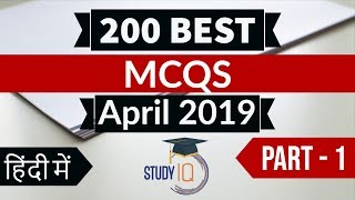 Download Best 200 APRIL 2019 Current Affairs in Hindi Part 1 - Finest MCQ for all exams by Study IQ Mp3 and Videos