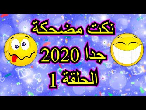 نكت مضحكة 2020 إقرأ نكت 2020 جديدة نكت 2020 تموت من الضحك