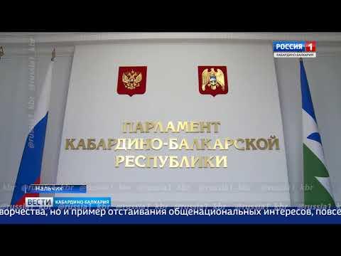 Вести КБР. Поздравление врио Главы КБР Казбека Кокова с 25-летием Парламента КБР