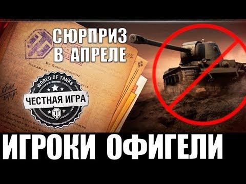 ГЛАВНЫЙ СЮРПРИЗ ОТ WG В АПРЕЛЕ! МАРАФОН И НОВЫЕ БАНЫ В АНГАРЕ World Of Tanks