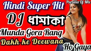 Munda Gora Rang Dakh Ke Deewana Ho Gaya!! Hindi Super Hit Dj JBL Dance Mix.Dj Tousik Present.mp3