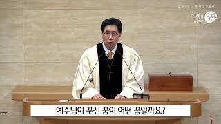 3m 월드비전교회 환상을 보고 꿈을 꾸리라 김영철목사 …