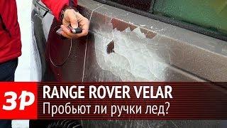 Range Rover Velar - пробьют ли его ручки лед?