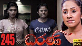 Dharani | Episode 245 25th August 2021 Thumbnail