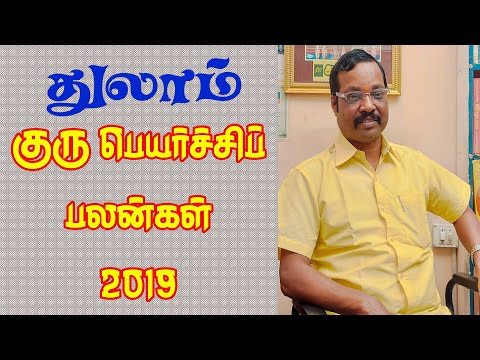 Gurupeyarchi Palangal 2019- 20    Thulam Raasi   Aalayam Swaminathan