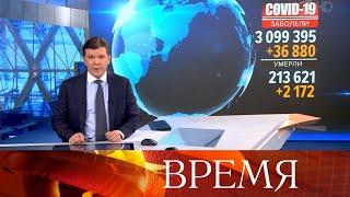 """Выпуск программы """"Время"""" в 21:00 от 28.04.2020"""