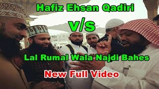 Hafiz Ehsan Qadiri vs Lal Rumal Wala Najdi Bahes New Full Video