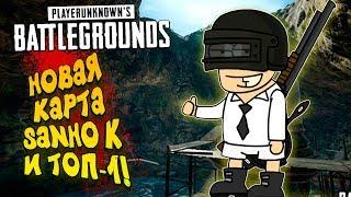 НОВАЯ КАРТА SANHOK И ЭПИЧНЫЙ ТОП-1 В Battlegrounds