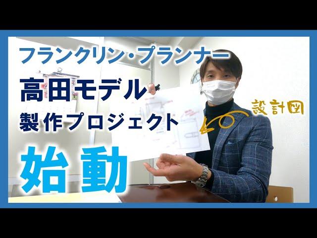 【裏舞台】フランクリン手帳の高田モデル製作プロジェクトが本格始動!