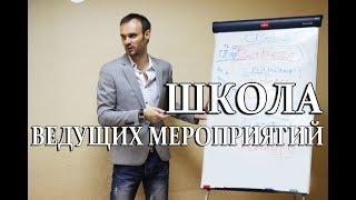1.3 Школа ведущих праздников (Курсы ведущих в Москве)
