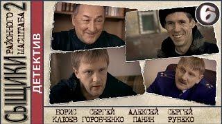 Сыщики районного масштаба 2. 6 серия. Детектив, сериал. 📽