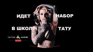 Обучение татуировке в Москве