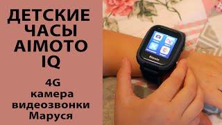 Самые продвинутые детские часы с 4G и камерой - AIMOTO IQ