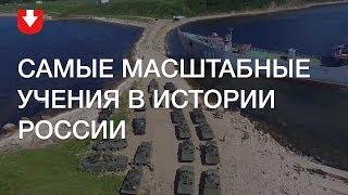 """""""Восток-2018"""" — самые масштабные учения в истории России"""