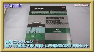 【開封動画】鉄道コレクション 神戸市営地下鉄 西神・山手線 6000形 3両セット【鉄道模型】