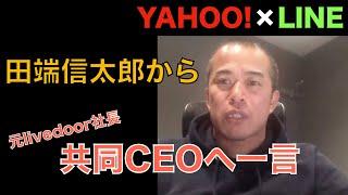 YouTube動画:ヤフーとLINEの経営統合で、共同CEOになる出澤剛さん(元livedoor社長)へのエール!