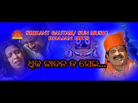 Dhika Jiban Ta Sei Jie Prabhu Nama Dhare Nahi | Srikant Gautam Bhajan Hits | Sun Music Bhajan Hits