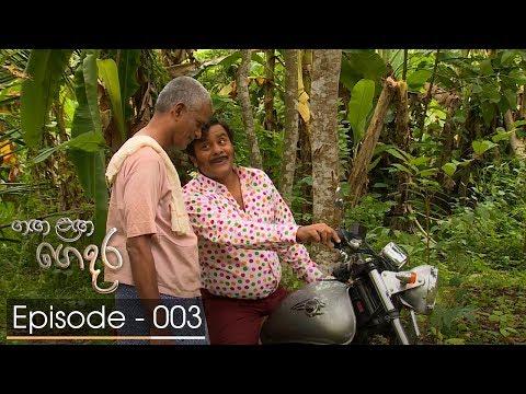 Ganga Langa Gedara | Episode 03 - (2018-07-18) | ITN