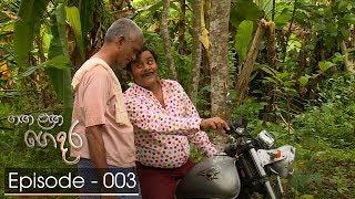 Ganga Langa Gedara | Episode 03 - (2018-07-18) | ITN Thumbnail
