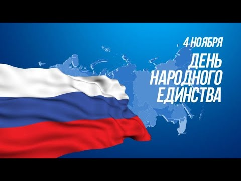 Онлайн концерт «День народного единства» 4 ноября