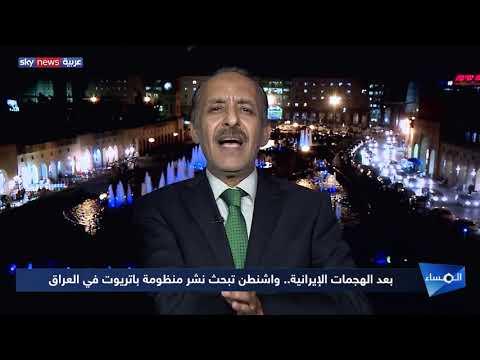 بعد الهجمات الإيرانية.. واشنطن تبحث نشر منظومة باتريوت في العراق  - نشر قبل 2 ساعة