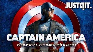 ย้อนรอย-captain-america-อเวนเจอร์คนแรก-justดูit