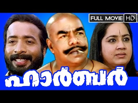 Malayalam Full Movie | Harbour Full HD Movie | Ft. Thilakan, Vijayaraghavan, Kalpana