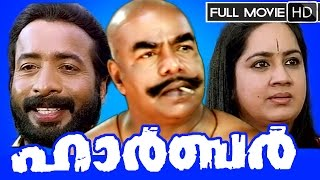 Malayalam Full Movie | Harbour Full HD Movie | Ft. Thilakan, Vijayaraghavan, Kalpana
