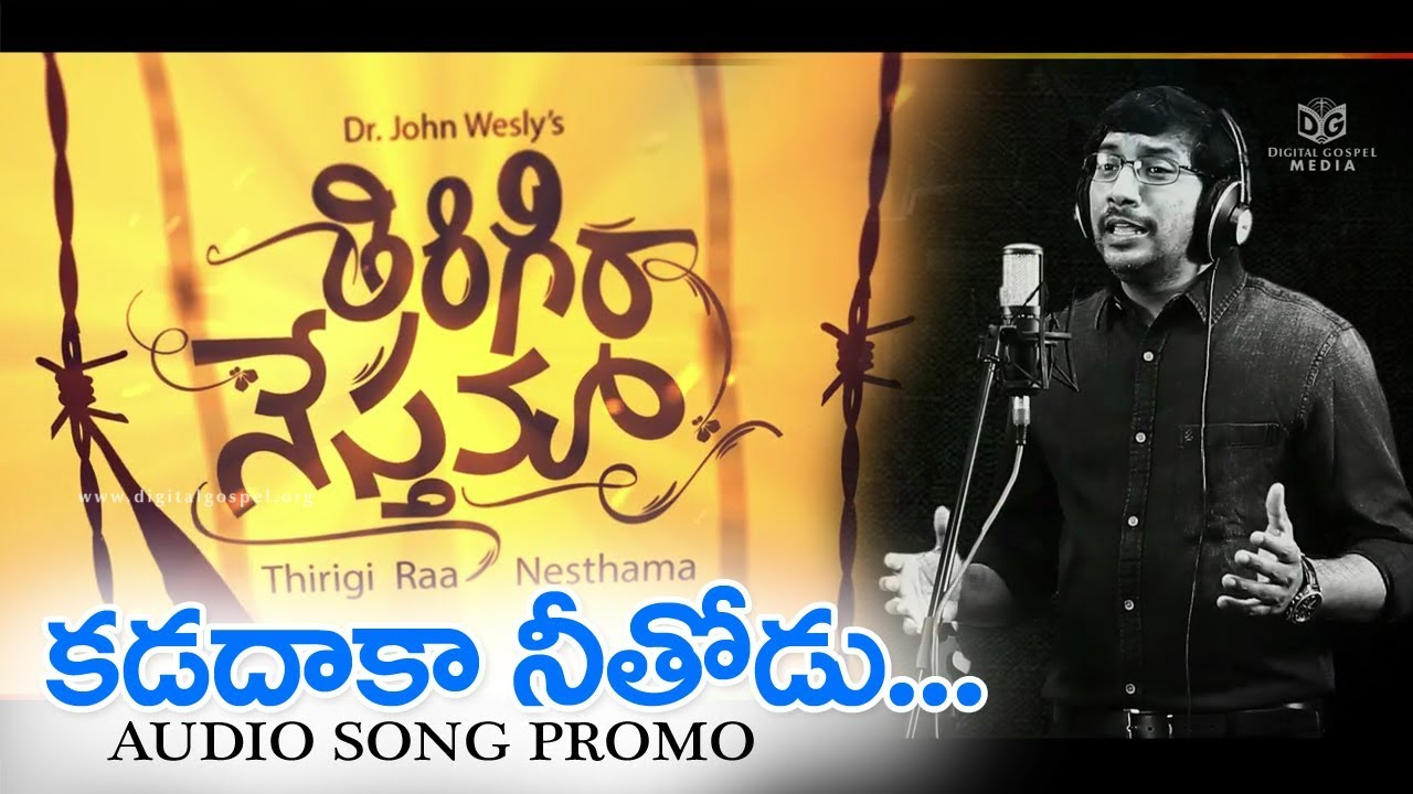 Title Song Promo - Thirigi raa Nesthama 2018    John Wesley New Songs     Young Holy Team