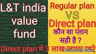 L&T india value fund -Direct plan vs Regular plan | Mutual fund कौन सा प्लान दैगा आपको अच्चा रीटन ?